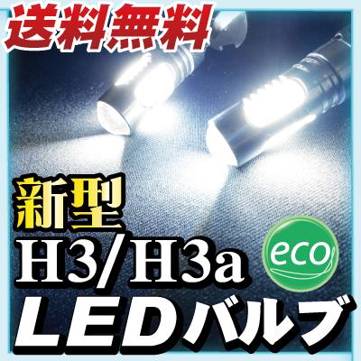 フォグランプ LED H3 H3a H3系 4j