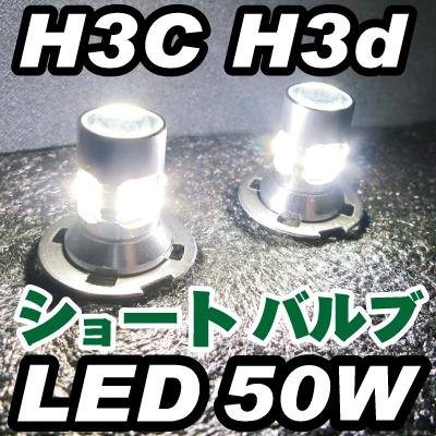 フォグランプ LED H3c H3d 50w 4w