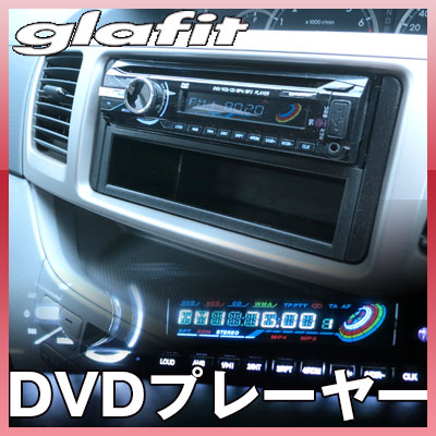 1din dvdプレーヤー インダッシュ CD/DVD 【glafit】 【保証期間12ヶ月】 63