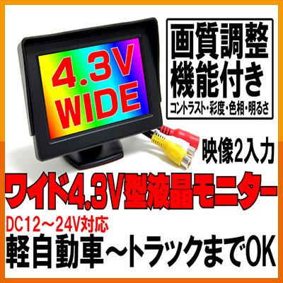 24V対応 4.3インチオンダッシュモニター 【保証期間6ヶ月】 6h