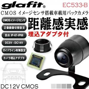 ドアミラー 埋め込み カメラ 対応 車載丸型カメラ 【glafit】 【保証期間6ヶ月】 6i