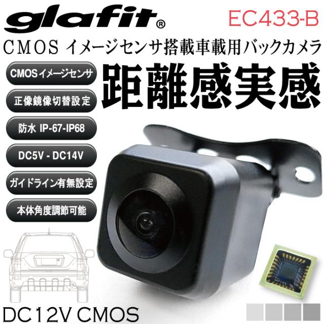 【在庫一掃セール対象】車載カメラ 取り付け簡単 角型 極小サイズ 【glafit】 【保証期間6ヶ月】 6y