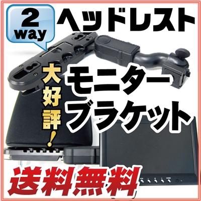 モニターブラケット 2wayヘッドレストアームAD-V10互換モニター取付補助ブラケットキットアームブラケットリアモニター車載背面リアアーム 8h