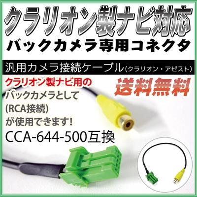クラリオン CCA-644-500互換品ナビ対応バックカメラケーブル 【保証期間1ヶ月】 96