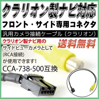 CCA-738-500(CCA738500)互換品ナビ対応サイドカメラケーブル 【保証期間1ヶ月】 97