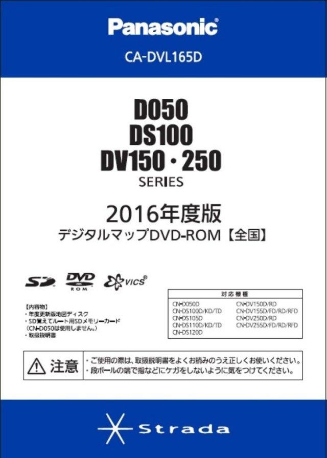 [送料無料]CA-DVL165D/パナソニック(Panasonic)2016年度版デジタルマップ