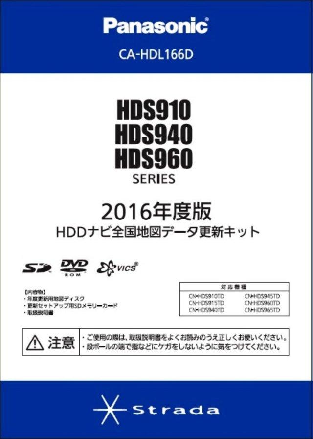[送料無料]CA-HDL166D/パナソニック(Panasonic) 2016年度版 HDDナビ 全国地図データ更新キット