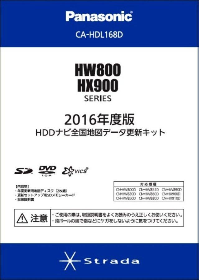 [送料無料]CA-HDL168D/パナソニック(Panasonic) 2016年度版 HDDナビ 全国地図データ更新キット