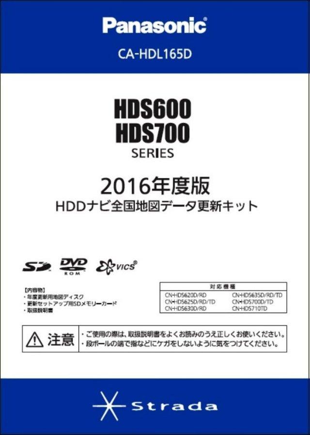 [送料無料]CA-HDL165D/パナソニック(Panasonic) 2016年度版 HDDナビ 全国地図データ更新キット