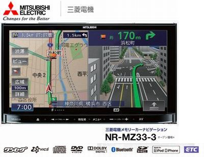 [送料無料] NR-MZ33-3/三菱電機 [延長保証対象商品]