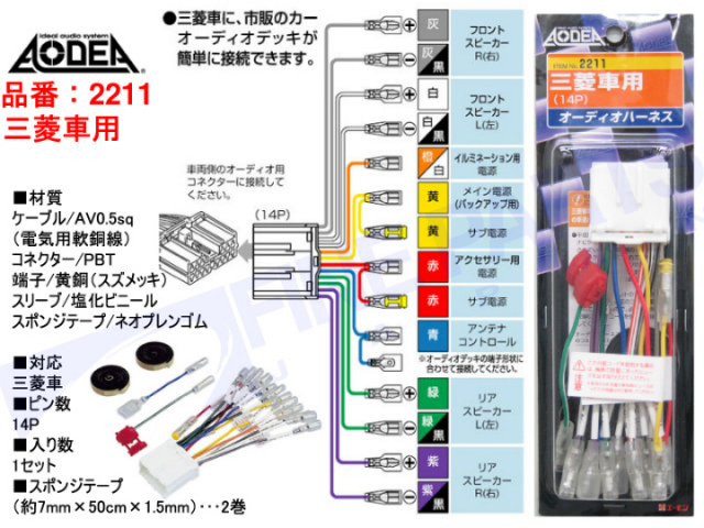 エーモン2211 三菱 車用 オーディオハーネス amon2211