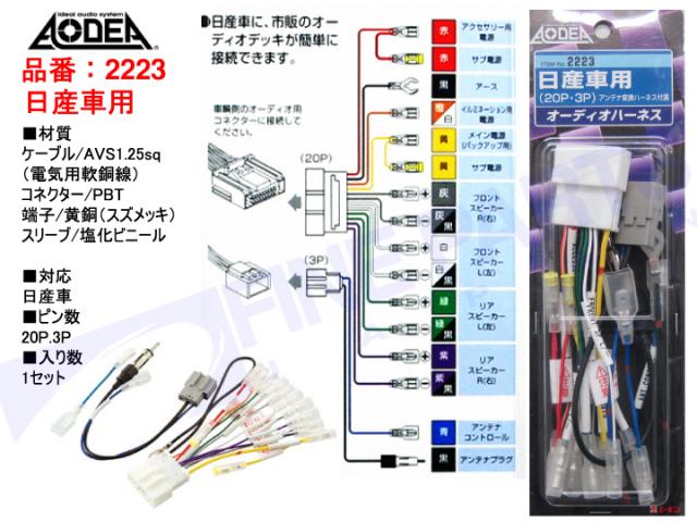 エーモン2223 日産車用 オーディオハーネス AODEA amon2223