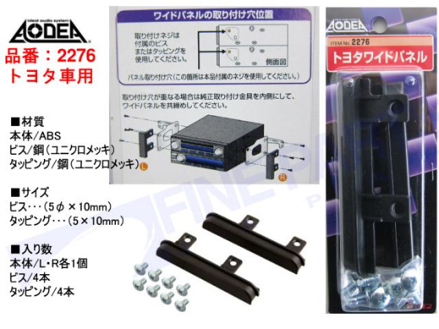 エーモン2276 トヨタ ワイドパネル amon2276