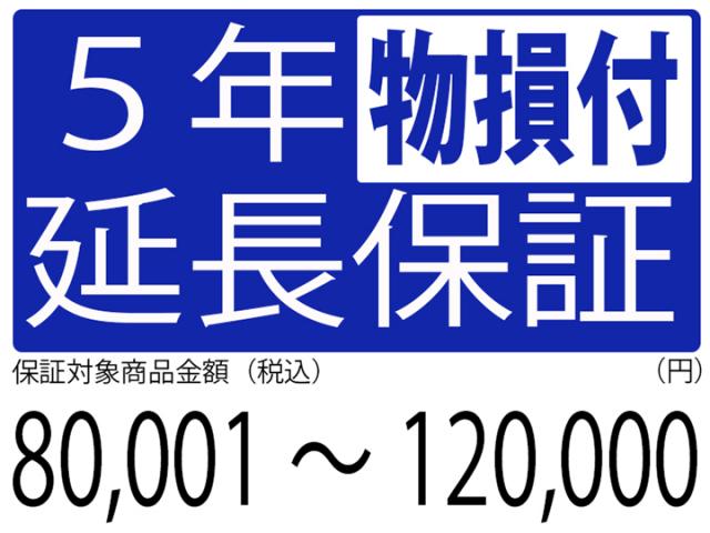 物損付5年延長保証[商品金額80,001円~120,000円]