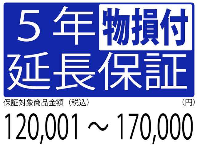 物損付5年延長保証[商品金額120,001円~170,000円]