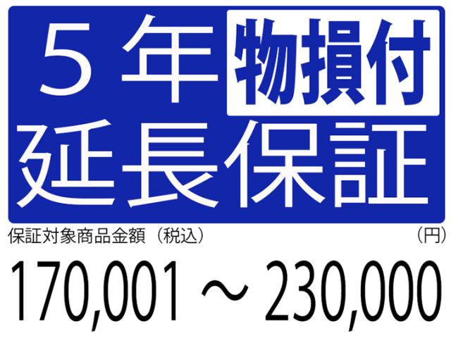 物損付5年延長保証[商品金額170,001円~230,000円]