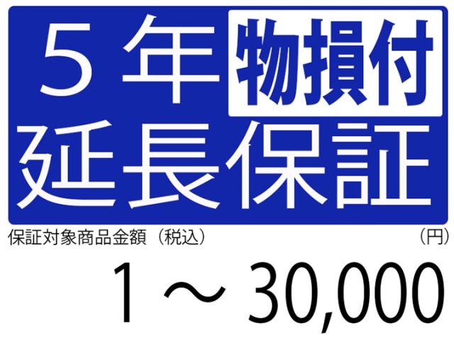 物損付5年延長保証[商品金額1円~30,000円]