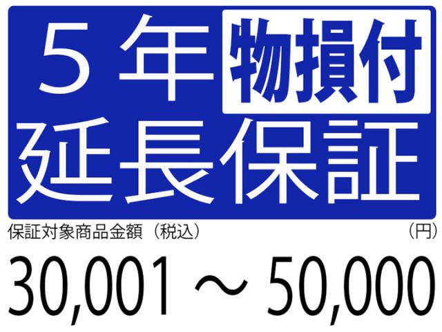 物損付5年延長保証[商品金額30,001円~50,000円]