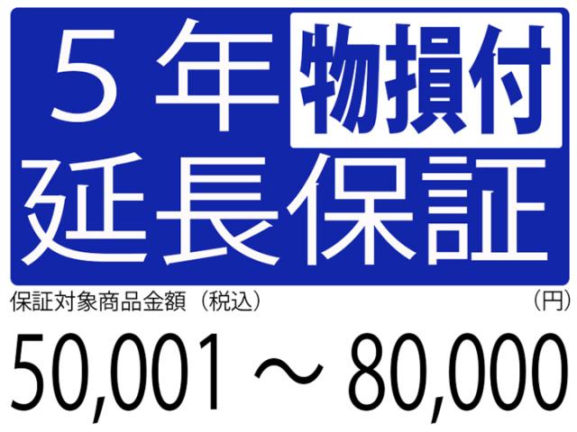 物損付5年延長保証[商品金額50,001円~80,000円]
