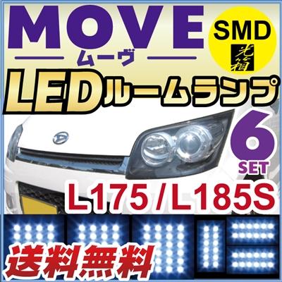 ムーヴ L175S LED ルームランプ 6点セット lrw2d001