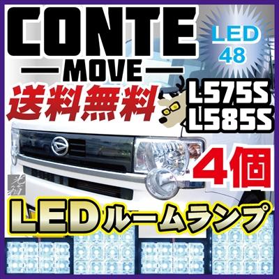 ムーヴ コンテ L575S/L585S LED ルームランプ 4点セット lrw1d003
