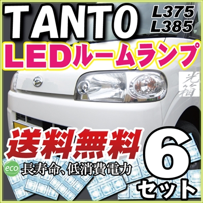 タント L375S/L385S LED ルームランプ 6点セット lrw1d004