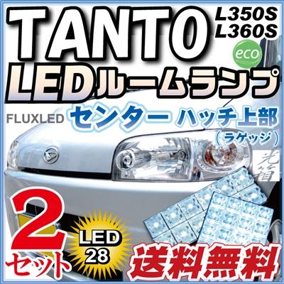 タント L350S/L360S LED ルームランプ 2点セット lrw1d006
