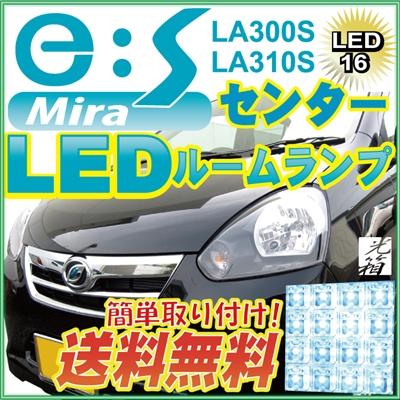 ミライース L300S/L310S LED ルームランプ lrw1d011