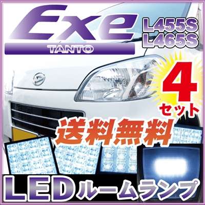 タントエグゼ L455S/L465S LED ルームランプ lrw1d012
