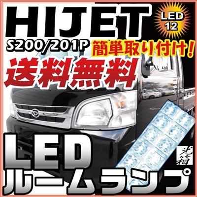 ハイゼット LED ルームランプ S200P S201P ルームライト カー用品 LED lrw1d013