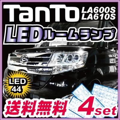 タント L600S/L610S LED ルームランプ 4点セット lrw1d014