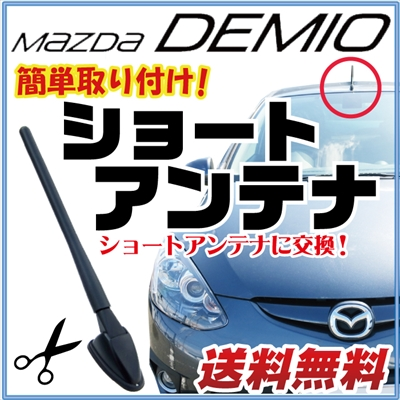デミオ FMアンテナ 純正アンテナDE5FS DE3FSマツダDEMIOパーツカスタムパーツヘリカルショートデミオ用ドレスアップ純正交換外装パーツカー用品送料無料 e9_de5fs_fm