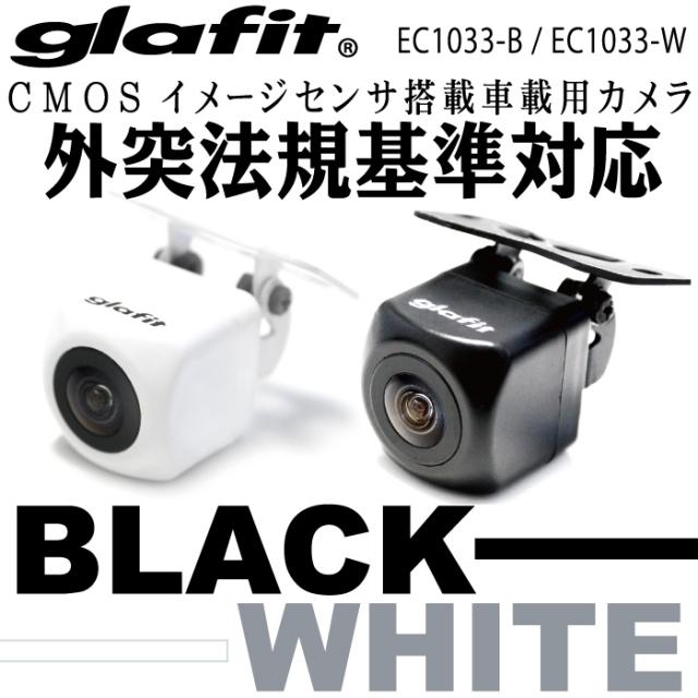 外突法規基準対応 車載カメラ 【glafit】 【保証期間6ヶ月】 ec1033-b