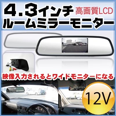 バックカメラモニターセット 4.3インチモニターと角型極小サイズカメラセット 【保証期間6ヶ月】 ec