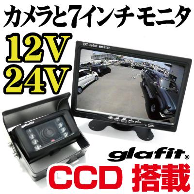 24V バックカメラ CCDレンズ搭載 7インチモニターセット 【保証期間6ヶ月】 eg