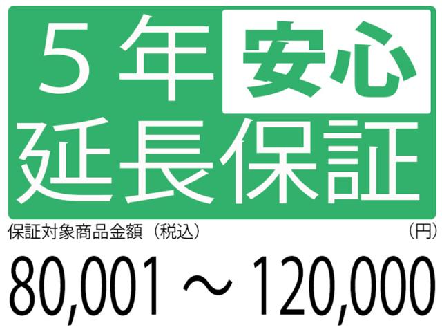 5年延長保証[商品金額80,001円~120,000円]