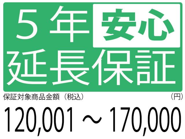 5年延長保証[商品金額120,001円~170,000円]