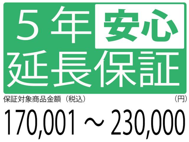 5年延長保証[商品金額170,001円~230,000円]