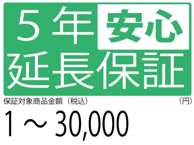 5年延長保証[商品金額1円~30,000円]