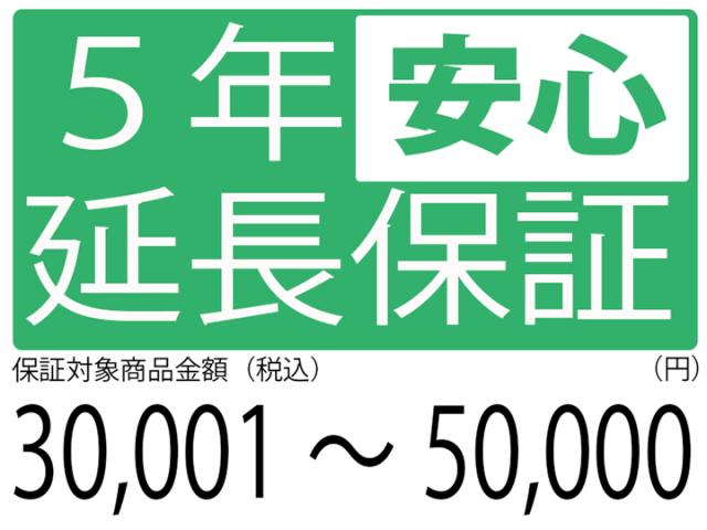 5年延長保証[商品金額30,001円~50,000円]