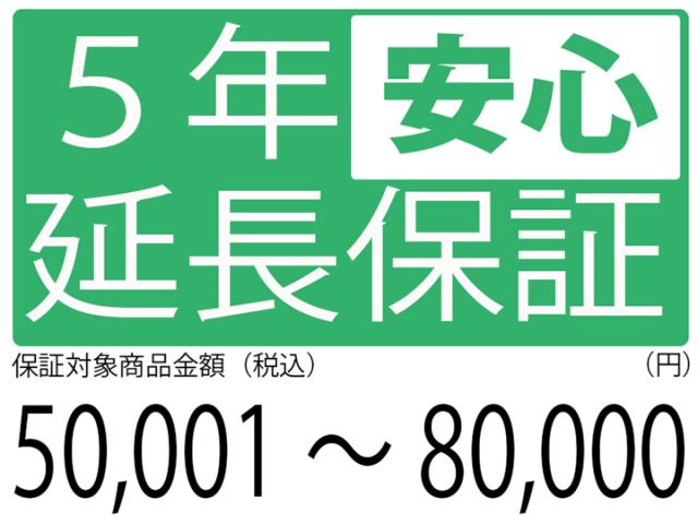 5年延長保証[商品金額50,001円~80,000円]