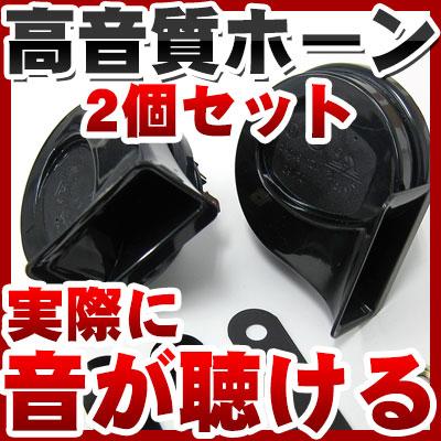 ホーン 車  レクサスホーン 高音質 視聴可能 ehn01