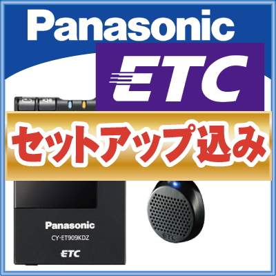 ETC セットアップ込み CY-ET909KDZ パナソニック ETC 車載器 Panasonic etcset01