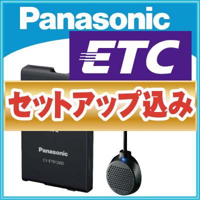 ETC セットアップ込み CY-ET912KD パナソニック ETC 車載器 Panasonic etcset02