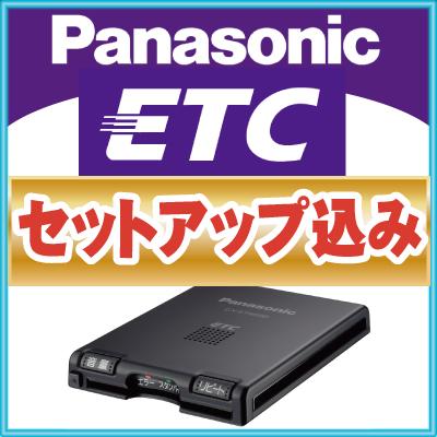 ETC セットアップ込み CY-ET809D パナソニック ETC 車載器 Panasonic etcset03