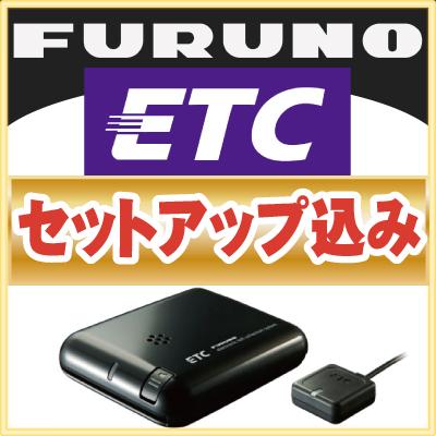 ETC セットアップ込み FNK-M07T FURUNO フルノ ETC 車載器 古野電気 etcset04