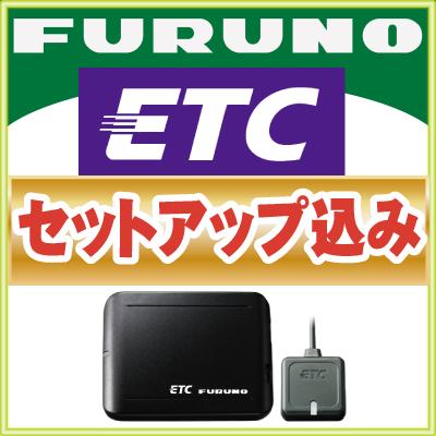 ETC セットアップ込み FNK-M08T FURUNO フルノ ETC 車載器 古野電気 etcset05