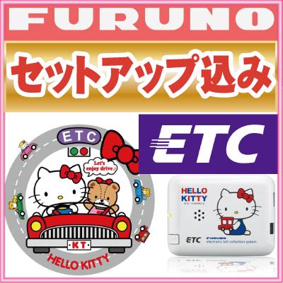 ETC セットアップ込み FNK-M07TK ハローキティ ETC FURUNO フルノ 車載器 etcset06