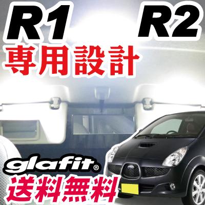 R1 R2 LED ルームランプ 3点セット lrw1f001