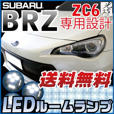 BRZ ZC6 LED ルームランプ 4点セット lrw1f002_zc6